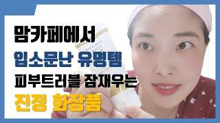 피부트러블 화장품 여드름성 피부 화장품 맘카페 입소문 …
