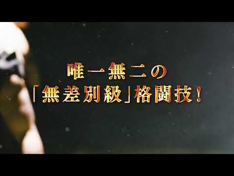 アニメ「火ノ丸相撲」ティザーPV