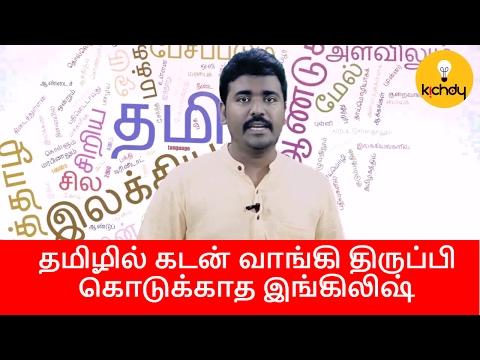 ஆங்கிலத்தில் இருக்கும் 12,000 தமிழ் வார்த்தைகள் தெரியுமா? | Unknown facts of Tamil Language |Kichdy