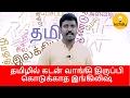 ஆங்கிலத்தில் இருக்கும் 12,000 தமிழ் வார்த்தைகள் தெரியுமா Unknown facts of Tamil Language Kichdy
