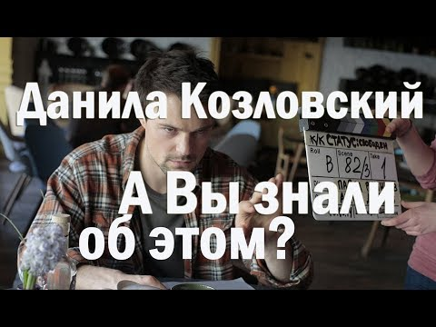 Данила Козловский - фильмография - российские актёры