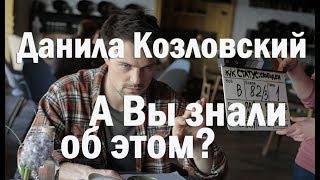 Данила Козловский фильмография. Интересные факты о Даниле Козловском