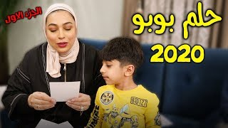 فلوق احلامنا ب٢٠٢٠ - الجزء الاول - عائلة عدنان