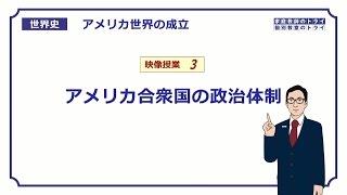 【世界史】 アメリカ独立革命3 政治体制 (16分)