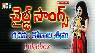 Telugu Folk Songs - Chinna Pillala Patalu - Folk Songs - JUKEBOX