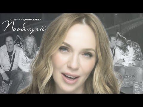 Смотреть клип Альбина Джанабаева - Пообещай