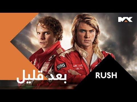عن قصة حقيقية.. الليلة 'RUSH الـ10 مساءً بتوقيت السعودية على #MBCMAX