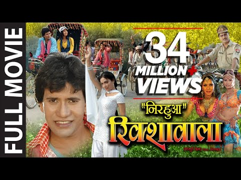 Nirahua Rikshawala [Superhit Full Bhojpuri Movie]Feat. Nirahua & Pakhi Hegde