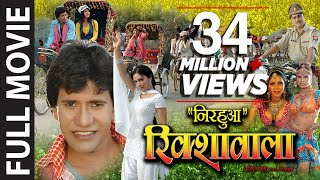 Video Nirahua Rikshawala [Superhit Full Bhojpuri Movie]Feat. Nirahua & Pakhi Hegde download MP3, 3GP, MP4, WEBM, AVI, FLV Oktober 2017
