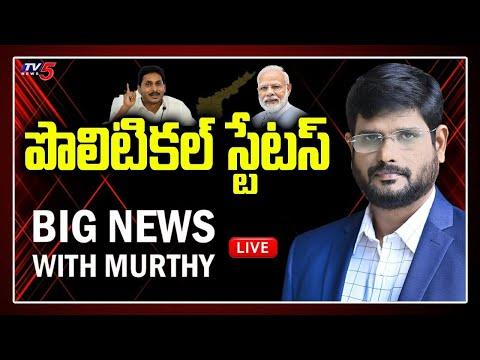 పొలిటికల్ స్టేటస్ | BIG News With TV5 Murthy | AP Politics | Telangana | TV5 News