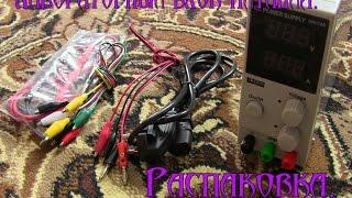 розпакування ЛБП DC power supply 30V 10A