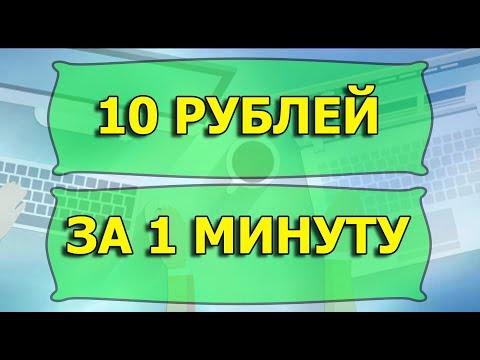 10 РУБЛЕЙ В МИНУТУ БЕЗ ВЛОЖЕНИЙ | ЛЁГКИЙ ЗАРАБОТОК В ИНТЕРНЕТЕ