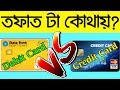 Debit card ও Credit card আসলে কি? তফাত কি? Difference Between Debit Card And Credit Card In Bangla