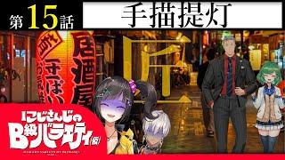 【一筆】にじさんじのB級バラエティ(仮)#15【入魂】