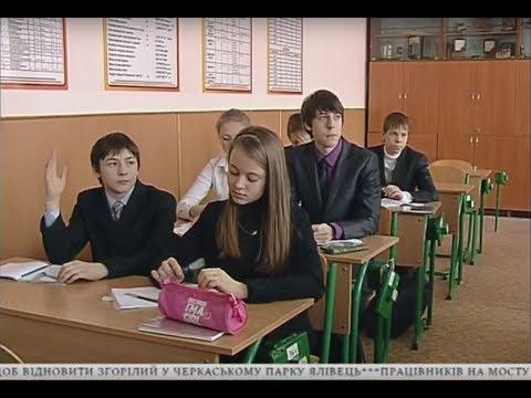 ТРК ВіККА: Симоненка черкаські школярі вчитимуть через рок-пісню