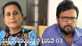 Septhembaraye Diga Dawasak | Episode 03 - (2021-07-03) | ITN Thumbnail