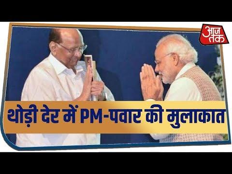 Sharad Pawar पहुंचे