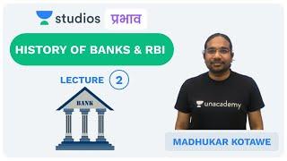 L2: History of Banks and RBI I Economics UPSC CSE Hindi I Madhukar Kotawe