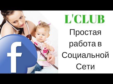 L'CLUB - Простая работа в Социальной Сети