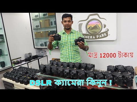 Buy Second Hand DSLR Camera 📸 Canon/Nikon 🔥 Best Place & Cheap Price In Dhaka !