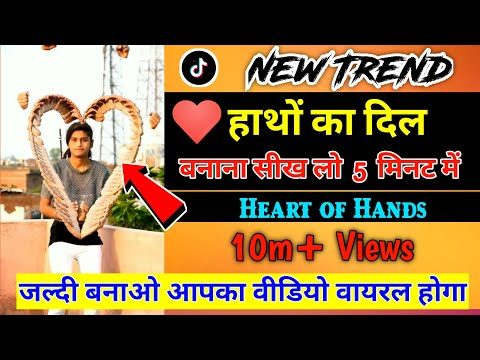 Heart of Hands Video Editing Tutorial (step by step)❤️❤️❤️ || Hathon Ka Dil Video Kaise Banaye