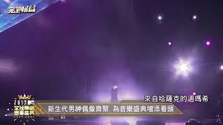 Download 2017 MTV 全球華語音樂盛典 迪瑪希 Dimash cut