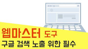 구글 웹마스터도구 설치 방법, 구글 검색 노출 위한 필수