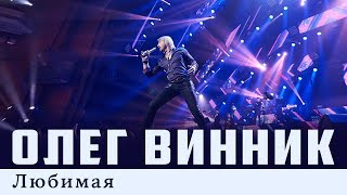 Олег Винник — Любимая