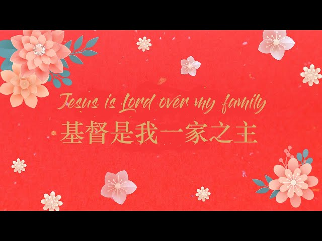 Jesus is Lord Over my Family   基督是我一家之主