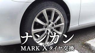 タイヤ劣化の為、交換しました。 アジアンタイヤですが問題なく使えます...