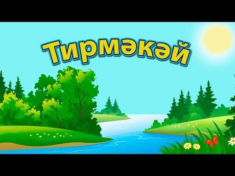 Тирмәкәй (Рус халыҡ әкиәте).