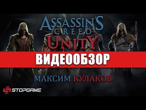 Обзор игры Assassins Creed: Unity
