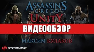 Обзор игры Assassin s Creed Unity