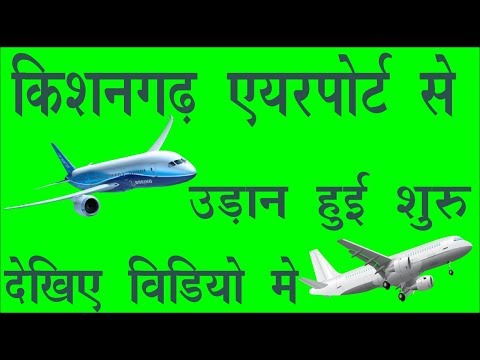 airlines in india kishangarh airport  || ajmer airport || first flight started in kishangarh airport