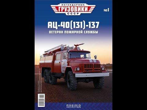 Легендарные грузовики СССР №1 ЗиЛ 131 АЦ 40 MODIMIO