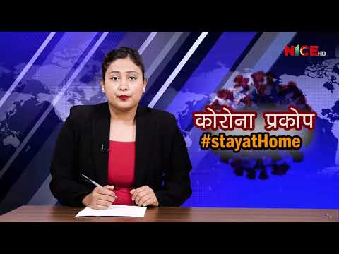 NICE Samachar | नाइस समाचार | NICE News | NICE TV HD | २०७६.१२.२५ | 2020-04-07