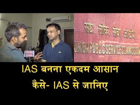 जय भीम बोलने वाले IAS  से मिलिए/INTERVIEW OF DIVYANSHU PATEL