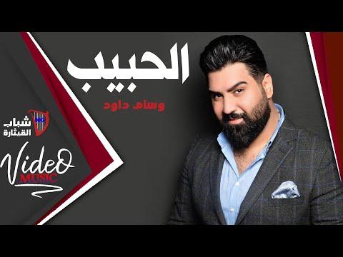 Wissam Dawoud - El Habib / وسام داود - الحبيب [Video Clip]