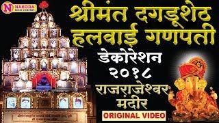 Shrimant Dagdusheth Halwai Ganpati Decoration 2018 Rajrajeshwar Mandir
