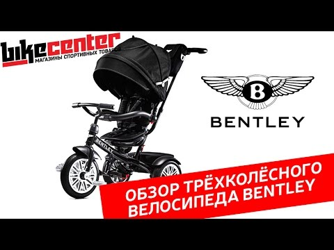 Трёхколёсный велосипед Bentley обзор