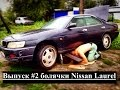 ?????? #2 ??????? Nissan Laurel