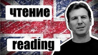 Как начать читать на английском быстро?(Эффективный (альтернативный) способ начать читать по-английски быстро и без проблем. Совет начинающим изуч..., 2015-02-10T17:25:31.000Z)