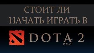 Стоит ли начать играть в Dota 2?