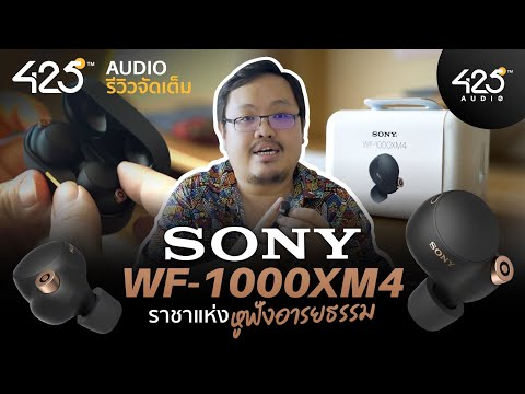 Sony WF-1000XM4 หูฟัง True Wireless ราชาแห่งอารยธรรม ของหมดซื้อกันไม่ทัน