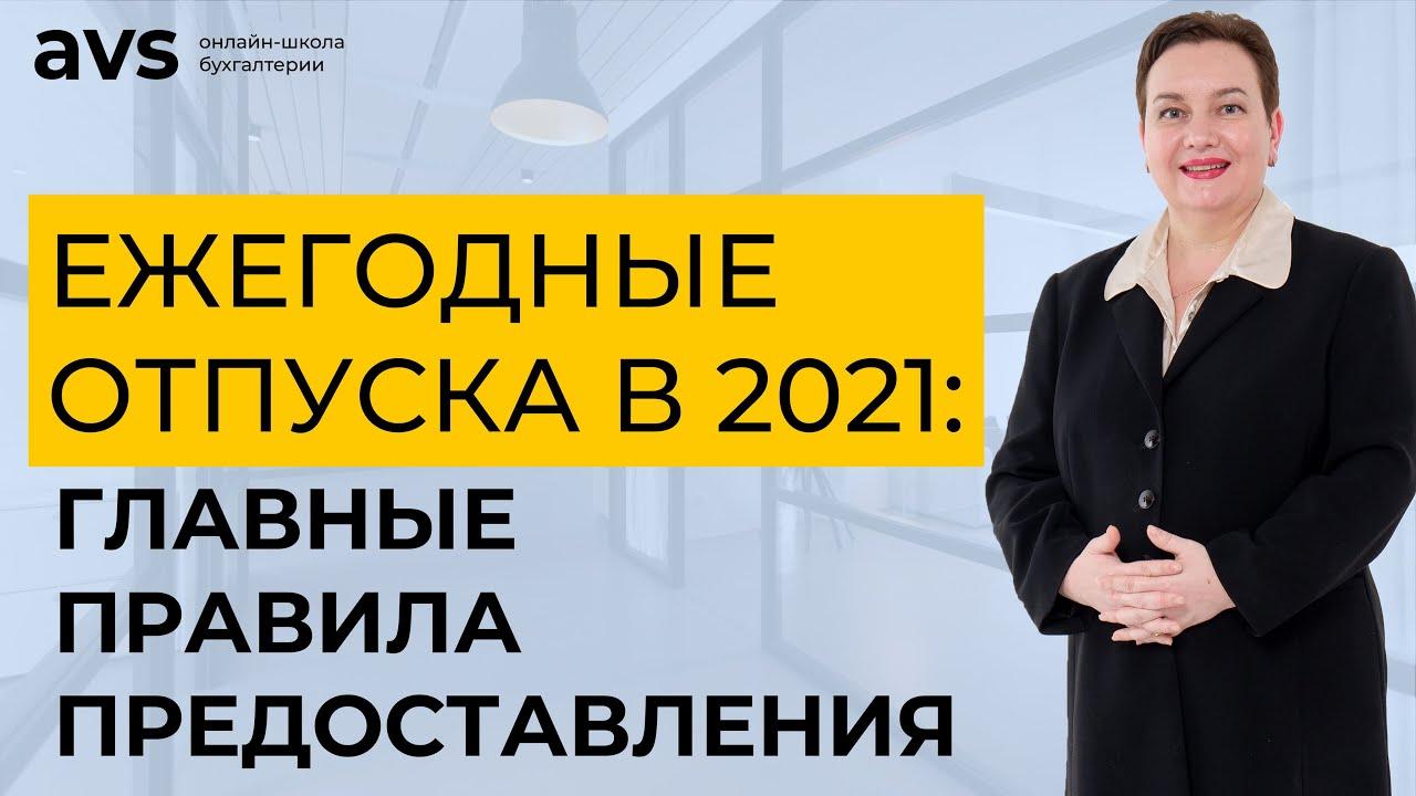 Главные правила предоставления ежегодных отпусков в 2021 году