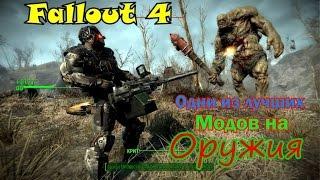 Fallout 4. Одни из лучших модов на оружие. 1