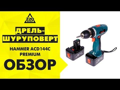 Дрель-шуруповерт аккумуляторная HAMMER ACD144C PREMIUM