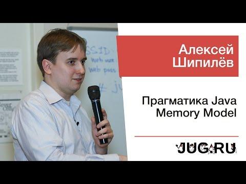 Алексей Шипилёв — Прагматика Java Memory Model