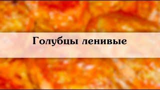 Обалденные ленивые голубцы  Рецепт приготовления с фото и описанием