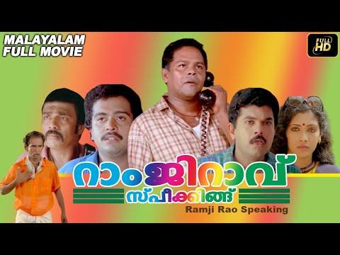 Ramji Rao Speaking Full Movie | Malayalam Full Movie | Innocent | Mukesh | Rekha | 1989 |
